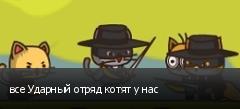 все Ударный отряд котят у нас