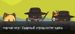 портал игр- Ударный отряд котят здесь