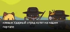 клевые Ударный отряд котят на нашем портале
