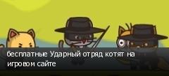бесплатные Ударный отряд котят на игровом сайте