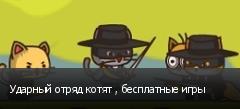 Ударный отряд котят , бесплатные игры