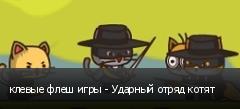 клевые флеш игры - Ударный отряд котят