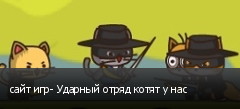 сайт игр- Ударный отряд котят у нас