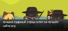 лучшие Ударный отряд котят на лучшем сайте игр