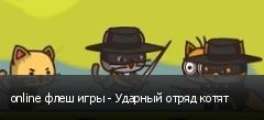 online флеш игры - Ударный отряд котят