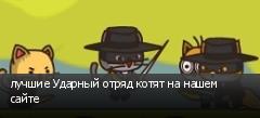 лучшие Ударный отряд котят на нашем сайте