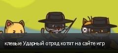 клевые Ударный отряд котят на сайте игр
