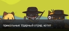 прикольные Ударный отряд котят