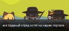 все Ударный отряд котят на нашем портале