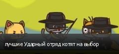 лучшие Ударный отряд котят на выбор