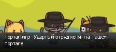 портал игр- Ударный отряд котят на нашем портале