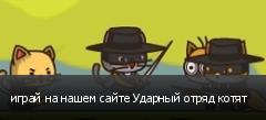 играй на нашем сайте Ударный отряд котят