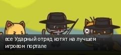 все Ударный отряд котят на лучшем игровом портале