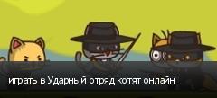играть в Ударный отряд котят онлайн
