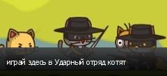 играй здесь в Ударный отряд котят
