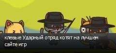 клевые Ударный отряд котят на лучшем сайте игр