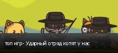 топ игр- Ударный отряд котят у нас