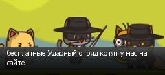 бесплатные Ударный отряд котят у нас на сайте