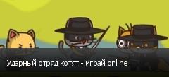 Ударный отряд котят - играй online