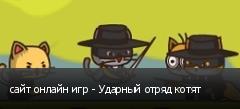 сайт онлайн игр - Ударный отряд котят