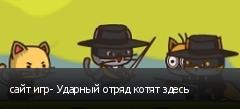 сайт игр- Ударный отряд котят здесь