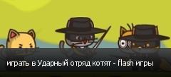 играть в Ударный отряд котят - flash игры