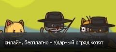 онлайн, бесплатно - Ударный отряд котят