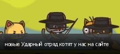 новые Ударный отряд котят у нас на сайте