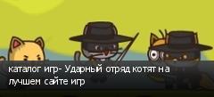каталог игр- Ударный отряд котят на лучшем сайте игр