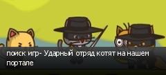 поиск игр- Ударный отряд котят на нашем портале
