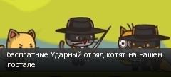 бесплатные Ударный отряд котят на нашем портале