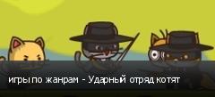 игры по жанрам - Ударный отряд котят