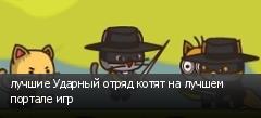 лучшие Ударный отряд котят на лучшем портале игр