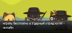 играть бесплатно в Ударный отряд котят - онлайн