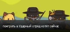поиграть в Ударный отряд котят сейчас