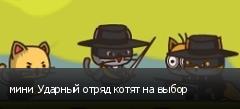 мини Ударный отряд котят на выбор