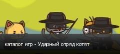 каталог игр - Ударный отряд котят