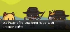 все Ударный отряд котят на лучшем игровом сайте