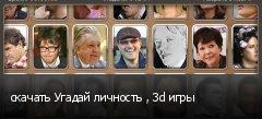 ������� ������ �������� , 3d ����