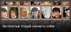 бесплатные Угадай личность online