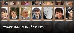 Угадай личность , flash игры