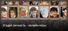 Угадай личность - онлайн-игры