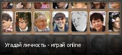 Угадай личность - играй online