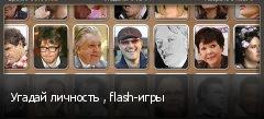 Угадай личность , flash-игры