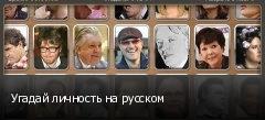 Угадай личность на русском