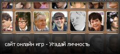 сайт онлайн игр - Угадай личность