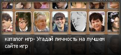 каталог игр- Угадай личность на лучшем сайте игр