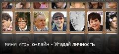 мини игры онлайн - Угадай личность