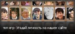 топ игр- Угадай личность на нашем сайте