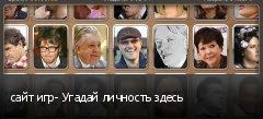 сайт игр- Угадай личность здесь